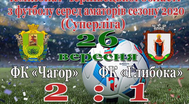 Відбувся черговий ХV – й тур чемліонату Чемпіонату Чернівецької області з футболу