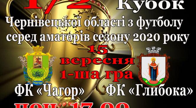Півфінальні матчі Кубку Чернівецької області відбудуться 15 та 16 вересня