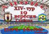 А Н О Н С XIV туру Чемпіонату Чернівецької області з футболу серед аматорів  сезону 2020 року.  «Суперліга»