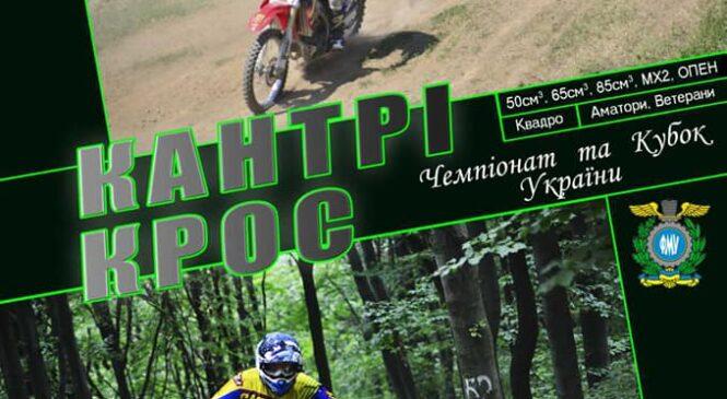 Чемпіонат України (2 етап) з  кантрі-кросу відбудеться у Глибоці 1-го листопада 2020 року