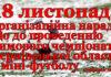 Інформація для керівників та тренерів футбольних команд Глибоцького, Сторожинецького та Герцаївського районів