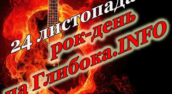 24 листопада – рок-день на Глибока.INFO