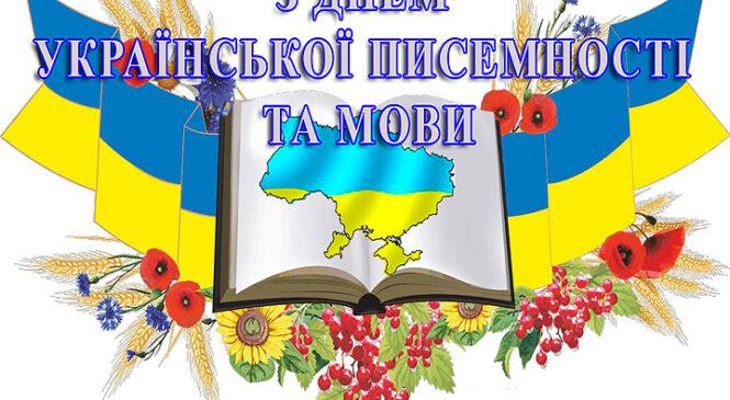 Сьогодні, 9 листопада – День украї́нської писе́мності та мо́ви