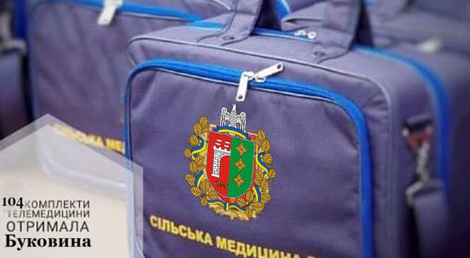 На Буковині за рік придбали 104 комплекти телемедичного обладнання для амбулаторій загальної практики сімейної медицини