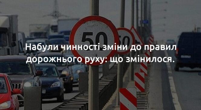 Набули чинності зміни до правил дорожнього руху