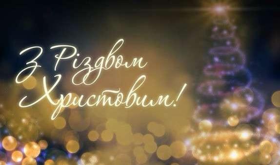 Щиро вітаю християн, які святкують Різдво за Григоріанським календарем,   зі світлим святом- Різдвом Христовим!