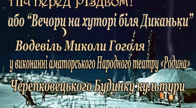 """Водевіль Миколи Гоголя """"Вечори на хуторі біля Диканьки"""" у виконанні аматорського Народного театру «Родина» (ВІДЕО)"""