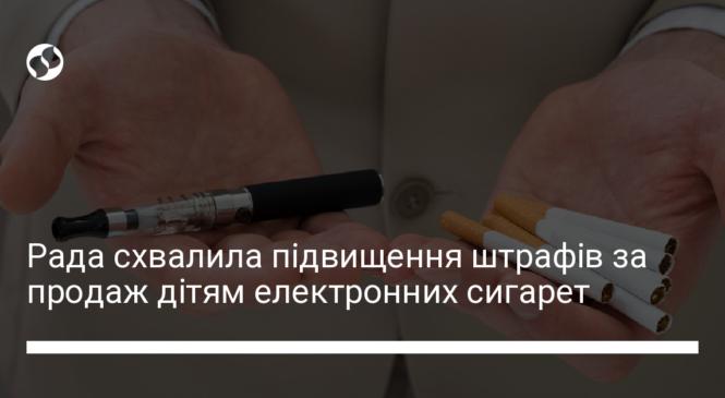 Рада посилила відповідальність за продаж неповнолітнім е-сигарет
