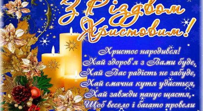 З Різдвом Христовим 2021