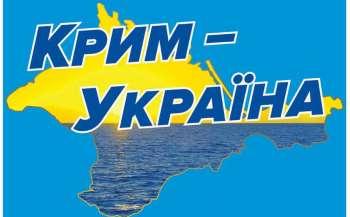 Цього дня у 2014 році тисячі кримчан вийшли на вулиці, щоб сказати усьому світу: «Крим — це Україна!»