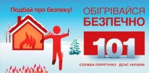 Глибоцький районний сектор Управління ДСНС  нагадує, що основна причина пожеж в зимовий час це порушення правил пожежної безпеки при експлуатації електрообігрівальних приладів та пічного опалення