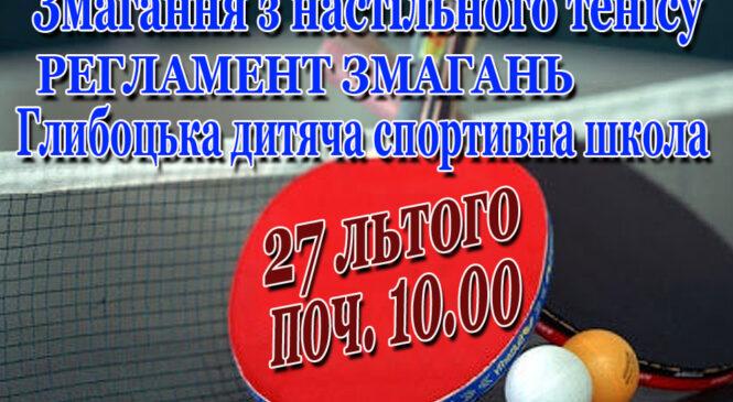 Змагання з настільного тенісу серед мешканців Глибоцької територіальної громади! РЕГЛАМЕНТ ЗМАГАНЬ