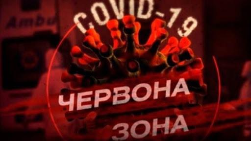 З 1 березня Чернівецька область переходить у «червону» зону карантину