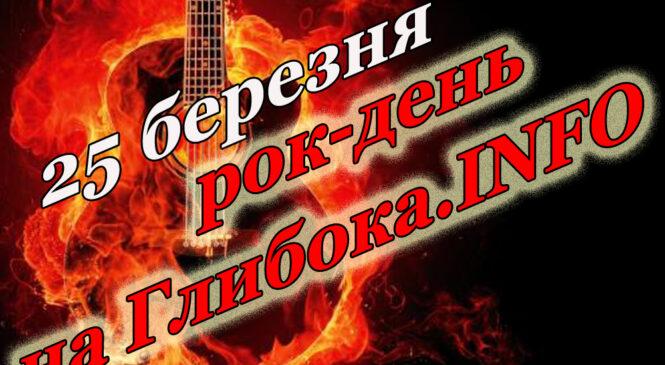 Сьогодні, 25 березня, світ подарував рок музиці легендарних музикантів: Сера Елтона Джона та блюз-гітарисат Джеффа Хілі