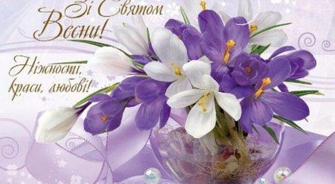 Найщиріші вітання зі святом любові та краси – Міжнародним жіночим днем! від депутата Чернівецької обласної ради