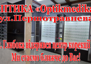 ОПТИКА «Optikmedikal» – центр корекції зору відкрився у смт. Глибока
