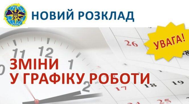 Змінено графік роботи УДМС у Чернівецькій області