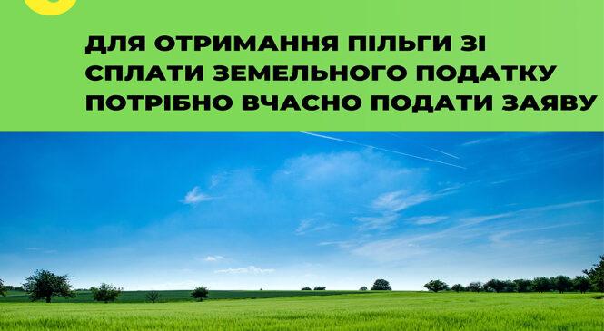 Земельний податок: Для отримання пільги зі сплати земельного податку потрібно вчасно подати заяву