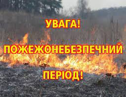 На жаль цілком уникнути пожеж неможливо, але зменшити їх кількість людина здатна