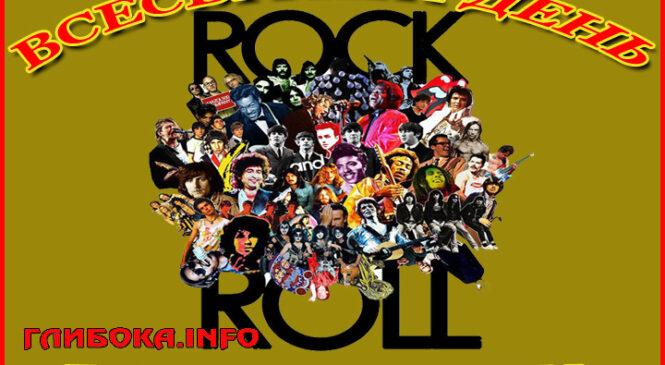Щорічно 13 квітня увесь світ відмічає День рок-н-ролу