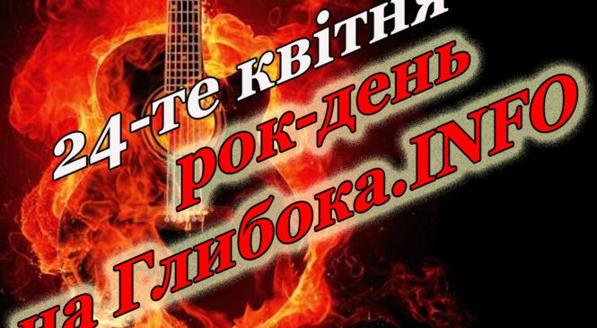 Події, які відбулися 24 квітня у рок-музиці різних років