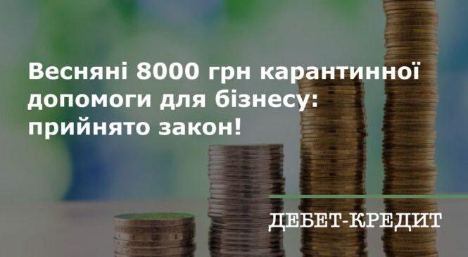 """Від сьогодні, 19 квітня 2021 року підприємці та наймані працівники у """"червоній"""" карантинній зоні можуть подати заяву на отримання допомоги в розмірі 8000 грн із державного бюджету України"""
