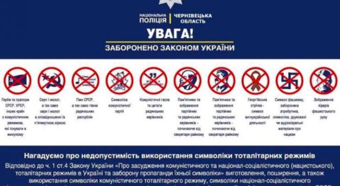 Поліція Буковини нагадує про заборону пропаганди символіки тоталітарних режимів