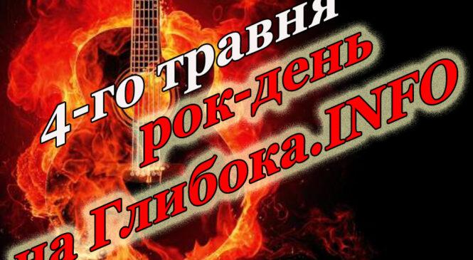 4-те травня, рок-день у світовій музиці