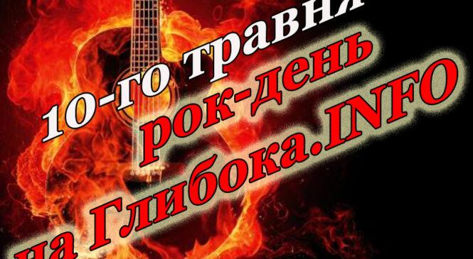 9-го та 10-го травня – ці дні у історії рок-музики