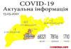 За минулу добу, 12 травня, на Буковині зафіксовано 74 нових випадки зараження коронавірусом