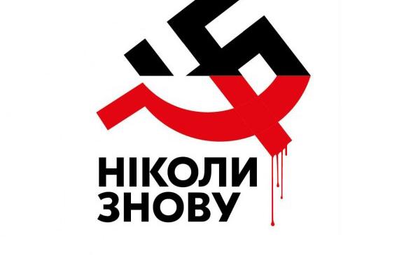 Харківський художник та ілюстратор Нікіта Тітов показав у Facebook нову графічну роботу до Дня пам'яті і примирення