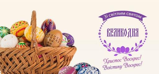 Шановні краяни! Сердечно вітаю вас з великим Днем Світлого Воскресіння Христового!