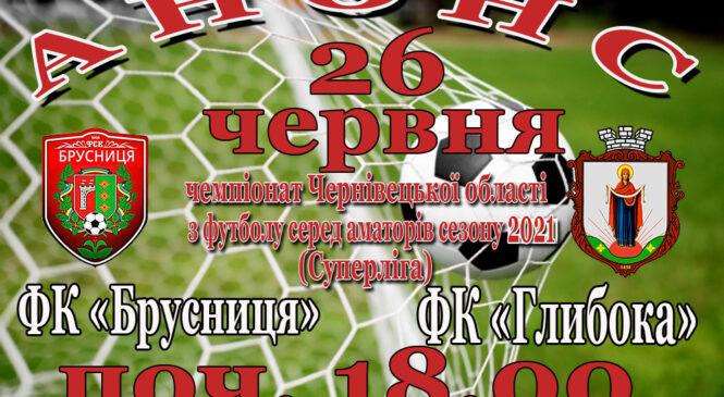 А Н О Н С VІІІ-го туру Чемпіонату Чернівецької області з футболу серед аматорів сезону 2021 року. «Суперліга»
