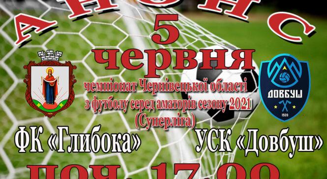 А Н О Н С V-го туру Чемпіонату Чернівецької області з футболу серед аматорів сезону 2021 року. «Суперліга»