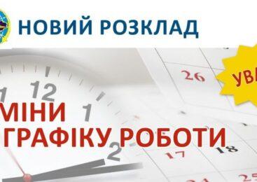 У зв'язку з відзначенням Дня Трійці та Дня Конституції України буде змінено режим роботи УДМС у Чернівецькій області