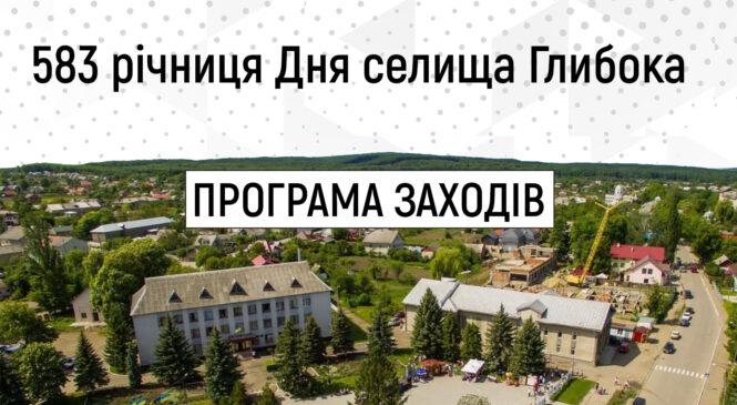 Заходи з нагоди 25-ї річниці Конституції України 583-ї річниці Дня селища і Дня молоді