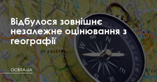 15 червня відбулося зовнішнє незалежне оцінювання з географії