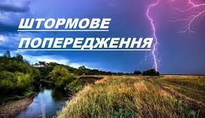 В Україні 21 липня оголосили штормове попередження