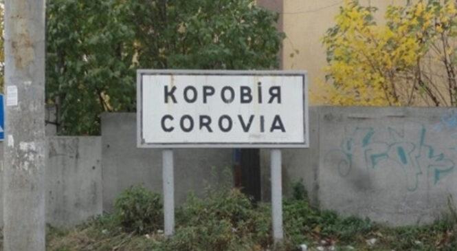 У Чернівцях та Коровії хочуть перейменувати три вулиці