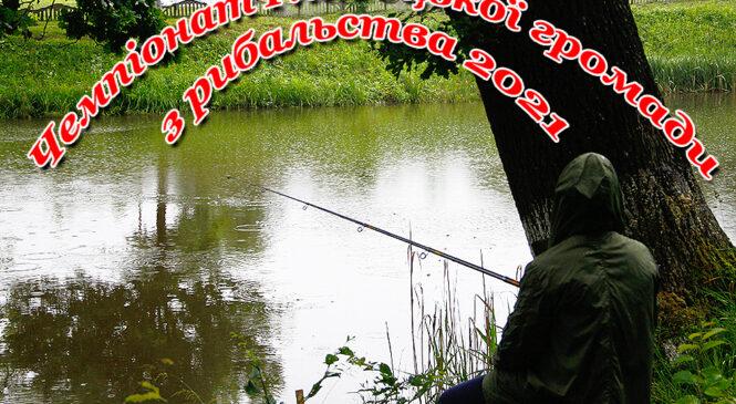 До Дня рибалки, яке будуть святкувати  у наступну неділю, у Глибоцькій громаді провели змагання із риболовлі (ФОТО)