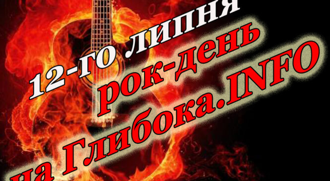 У день св. Петра і Павла народилася ціла плеяда видатних рок-музикантів