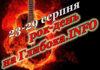 Найцікавіше у рок музиці, що відбулося з 23 по 29 серпня у різні роки