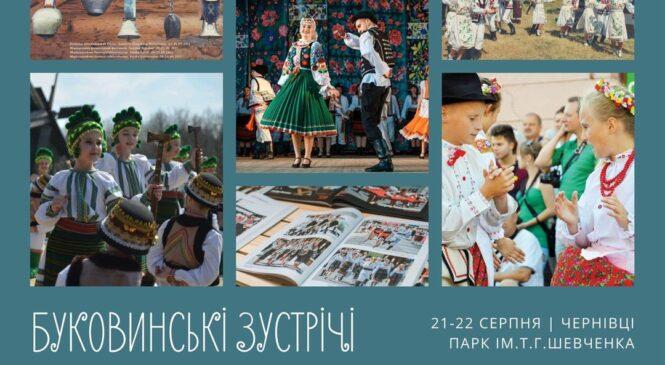 21 та 22 серпня Чернівецька область прийматиме міжнародний фестиваль «Буковинські зустрічі»