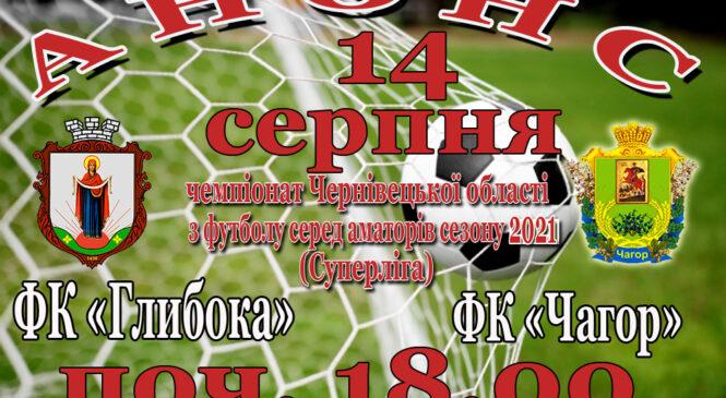 А Н О Н С ІV туру Чемпіонату Чернівецької області з футболу серед аматорів сезону 2021 року. «Суперліга» (ІІ коло)