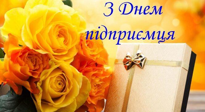 5 вересня – День підприємця України