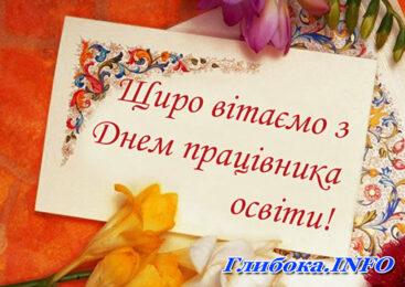 Вітання з Днем працівників освіти від редакції сайту Глибока.INFO