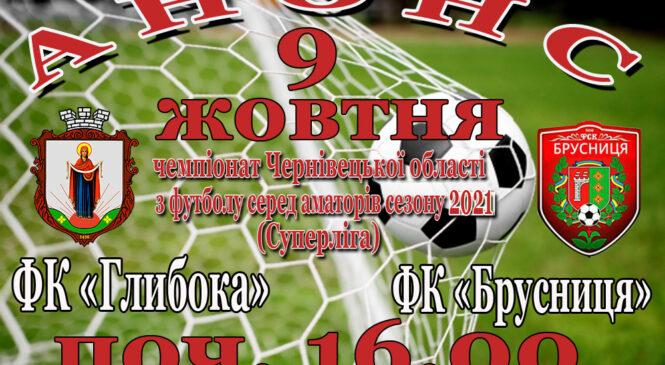 А Н О Н С  ХVIІІ-го туру Чемпіонату Чернівецької області з футболу серед аматорів сезону 2021 року. «Суперліга»